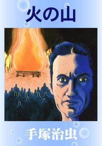 火の山 電子書籍版