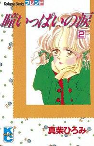 瞳いっぱいの涙 (2) 電子書籍版