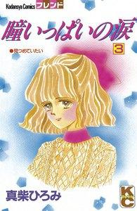 瞳いっぱいの涙 (3) 電子書籍版