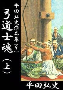 弓道士魂 (上) 電子書籍版