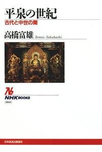 平泉の世紀 古代と中世の間 電子書籍版