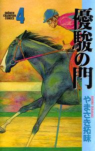 優駿の門 (4) 電子書籍版