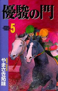 優駿の門 5巻