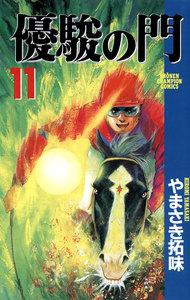 優駿の門 (11) 電子書籍版