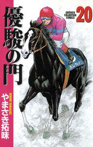 優駿の門 20巻
