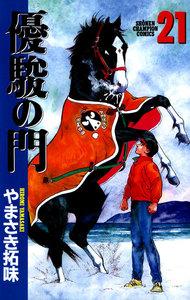 優駿の門 (21) 電子書籍版