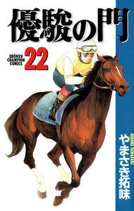 優駿の門 22巻