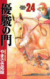 優駿の門 24巻