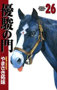 優駿の門 26巻