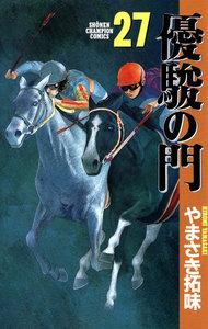 優駿の門 27巻