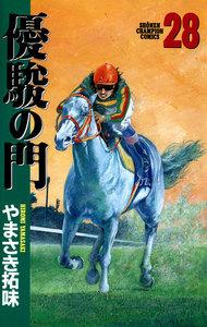 優駿の門 28巻