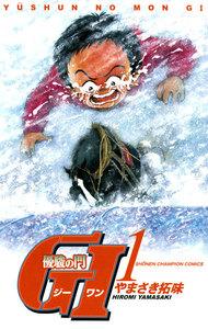優駿の門 GI(ジーワン) (1) 電子書籍版