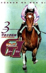 優駿の門 GI(ジーワン) (3) 電子書籍版