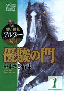 優駿の門 黒い弾丸アルフィー (1) 電子書籍版