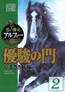 優駿の門 黒い弾丸アルフィー (2) 電子書籍版