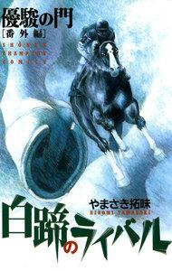 優駿の門番外編 白蹄のライバル