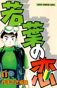 若葉の恋 (1) 電子書籍版