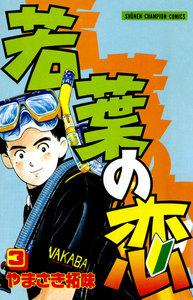 若葉の恋 (3) 電子書籍版