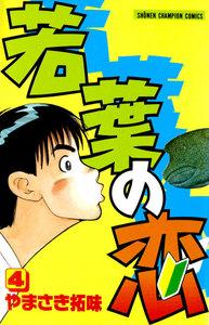若葉の恋 (4) 電子書籍版