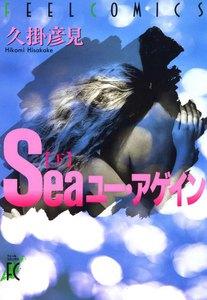 Seaユー・アゲイン (下) 電子書籍版