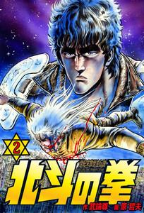 北斗の拳 (2) 電子書籍版