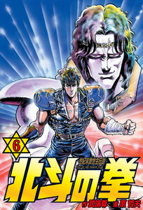 北斗の拳 (6) 電子書籍版