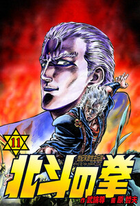 北斗の拳 (11) 電子書籍版