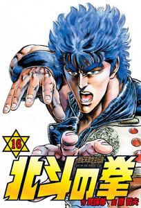 北斗の拳 (16) 電子書籍版