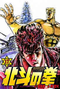 北斗の拳 (17) 電子書籍版