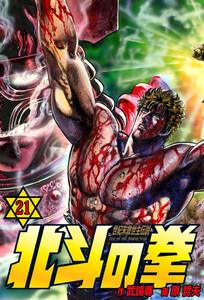 北斗の拳 (21) 電子書籍版