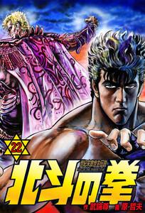 北斗の拳 (22) 電子書籍版