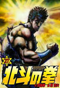 北斗の拳 (27) 電子書籍版