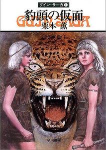 グイン・サーガ (1) 豹頭の仮面