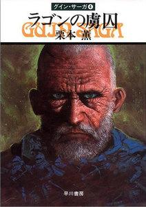 グイン・サーガ (4) ラゴンの虜囚