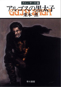 グイン・サーガ (6) アルゴスの黒太子