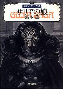 グイン・サーガ (20) サリアの娘 電子書籍版