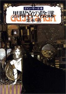 グイン・サーガ (21) 黒曜宮の陰謀 電子書籍版