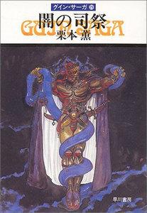 グイン・サーガ (29) 闇の司祭 電子書籍版