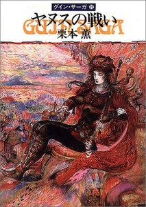 グイン・サーガ (32) ヤヌスの戦い 電子書籍版