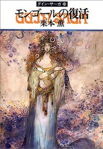 グイン・サーガ (33) モンゴールの復活 電子書籍版
