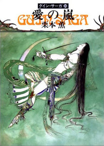 グイン・サーガ (34) 愛の嵐