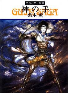 グイン・サーガ (35) 神の手 電子書籍版