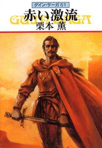 グイン・サーガ (61) 赤い激流 電子書籍版