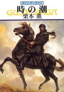 グイン・サーガ (63) 時の潮 電子書籍版