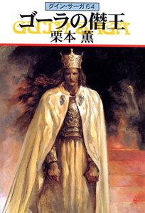 グイン・サーガ (64) ゴーラの僭王 電子書籍版