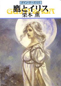 グイン・サーガ (65) 鷹とイリス 電子書籍版