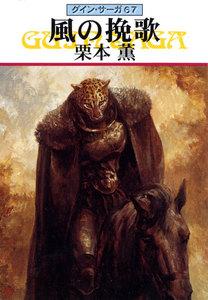 グイン・サーガ (67) 風の挽歌 電子書籍版