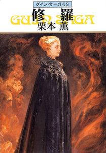 グイン・サーガ (69) 修羅 電子書籍版