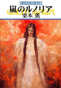 グイン・サーガ (71) 嵐のルノリア 電子書籍版