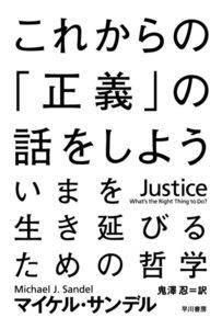 これからの「正義」の話をしよう 電子書籍版